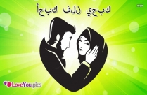 I Love You In Arabic Image