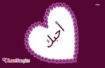 I Love You In Arabic Words