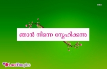 Love You In Malayalam
